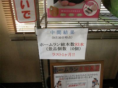 infoバ001ホームラン.jpg