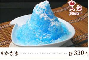 かき氷.jpg