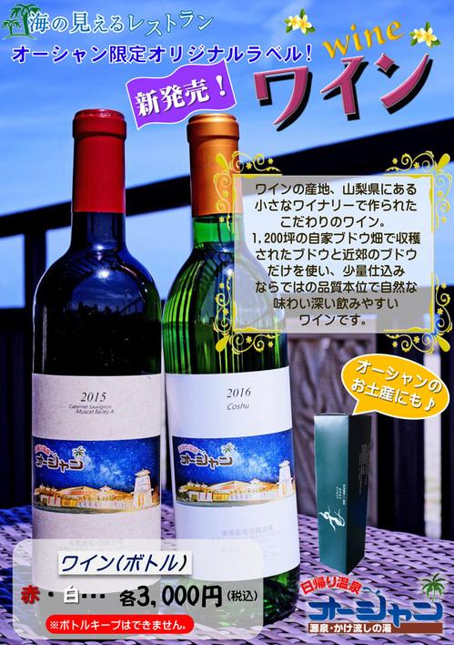 オリジナルワイン昼.jpg