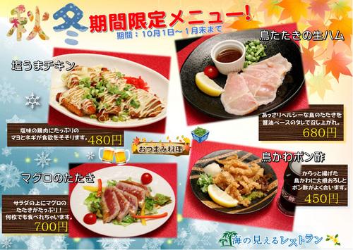 2017秋冬新メニューおつまみ.jpg