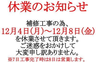 休業のお知らせ.jpgのサムネール画像