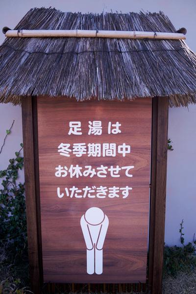 2017足湯休み.jpg
