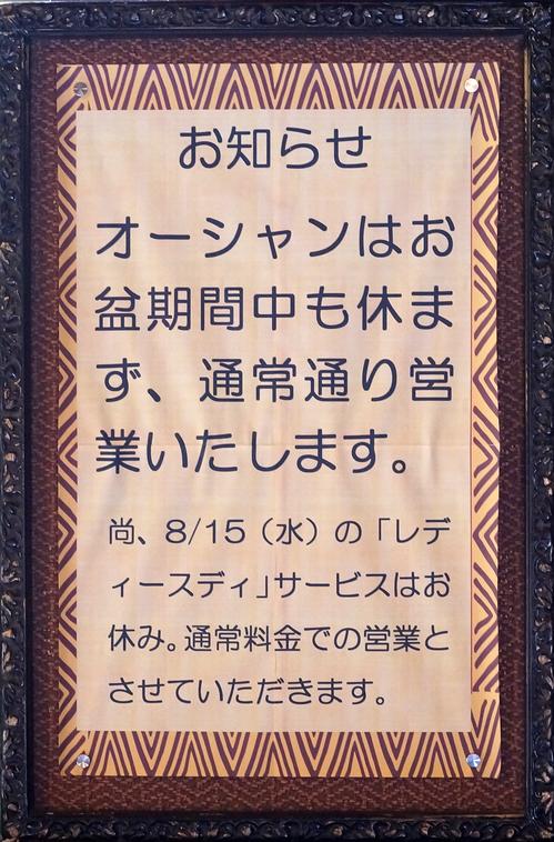 2018.8お盆休み.png