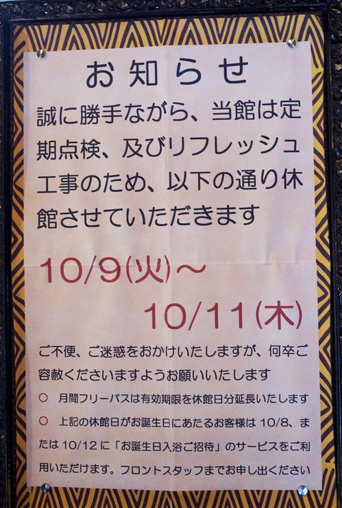 休館日2018.9.15.jpg
