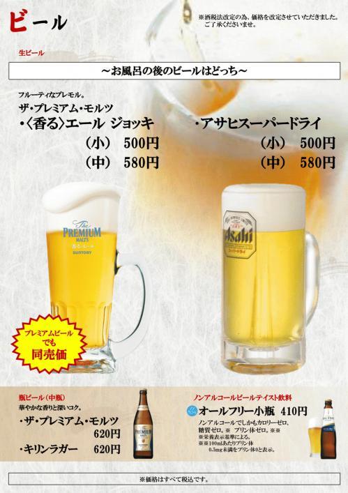ビール追加.jpg
