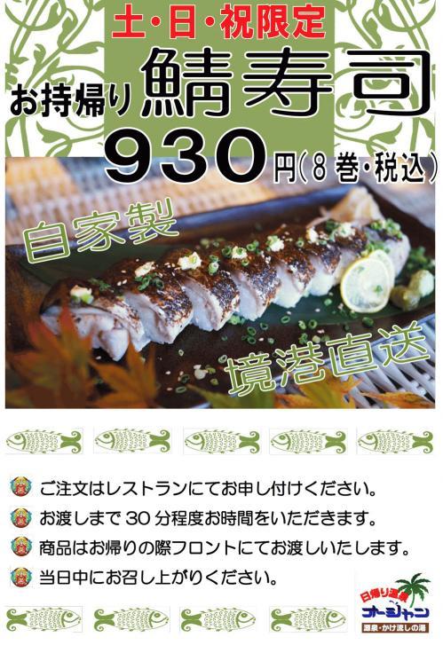 鯖寿司-持ち帰り.jpg