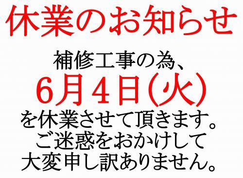 休業のお知らせ20190604.jpg