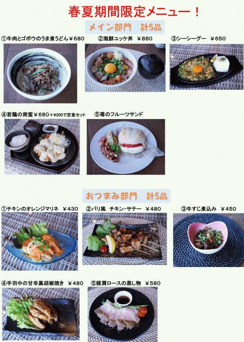 5月試食会ブログ用.jpg