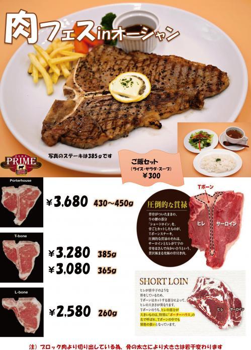 肉フェス第一弾 チラシ-(1)-1.jpg