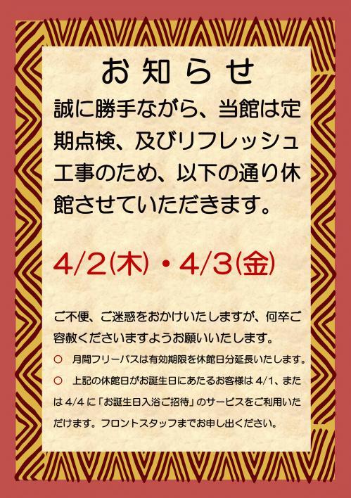 休館のお知らせ2020年4月.jpg
