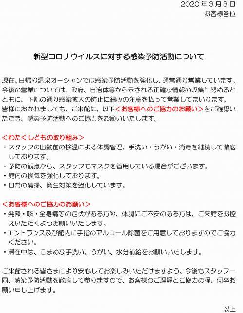 新型コロナウイルス感染予防活動について.jpg
