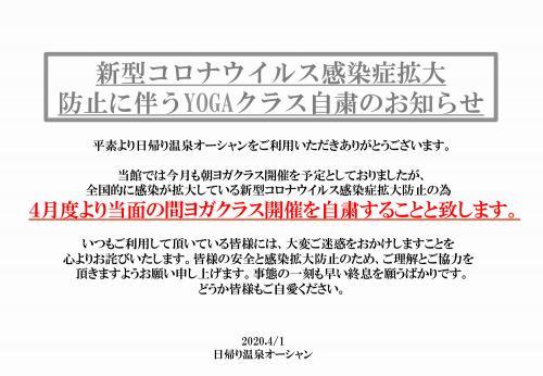皆生オーシャンヨガ自粛のお知らせ.jpg