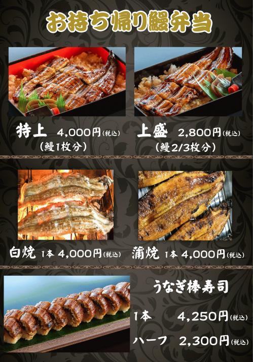 うなぎメニュー(持ち帰りあり)-2.jpg