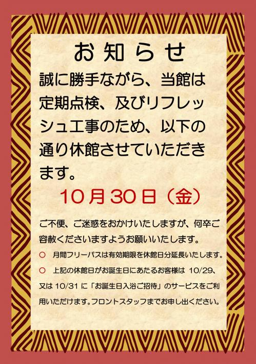 休館のお知らせ2020年10月.jpg