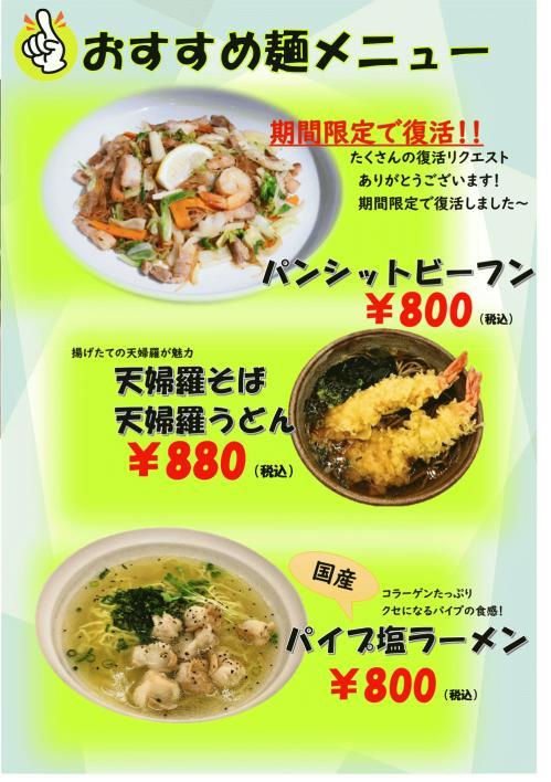 おススメ麺.jpg
