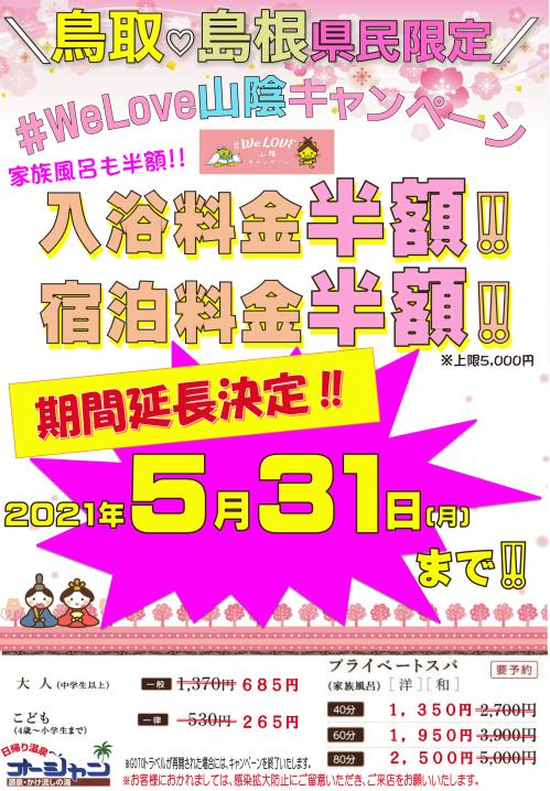 Welove山陰キャンペーン531チラシ.jpg