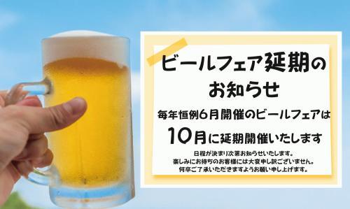 ビールフェア延期.jpg