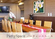 PartySpace パーティースペース
