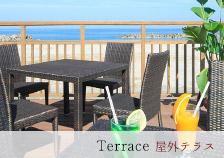 Terrace 屋外テラス